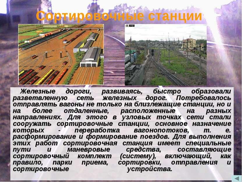 Сортировочные станции Железные дороги, развиваясь, быстро образовали разветвл...