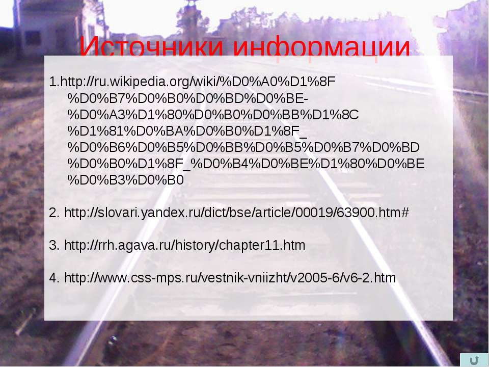 Источники информации 1.http://ru.wikipedia.org/wiki/%D0%A0%D1%8F%D0%B7%D0%B0%...