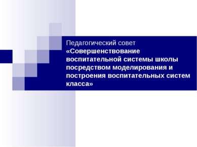 Педагогический совет «Совершенствование воспитательной системы школы посредст...