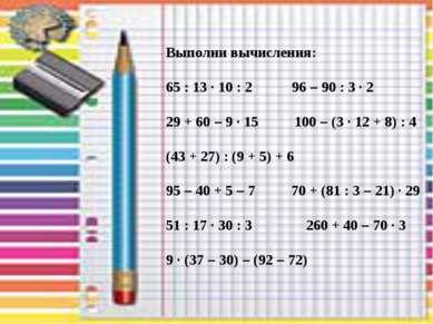 Выполни вычисления: 65 : 13 · 10 : 2 96 – 90 : 3 · 2 29 + 60 – 9 · 15 100 – (...