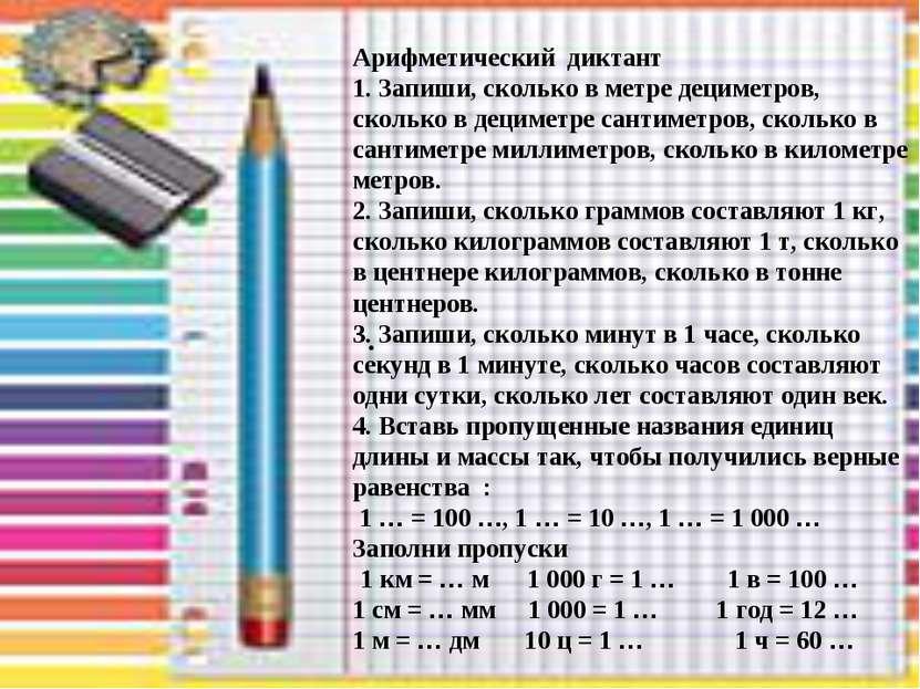 . Арифметический диктант 1. Запиши, сколько в метре дециметров, сколько в дец...