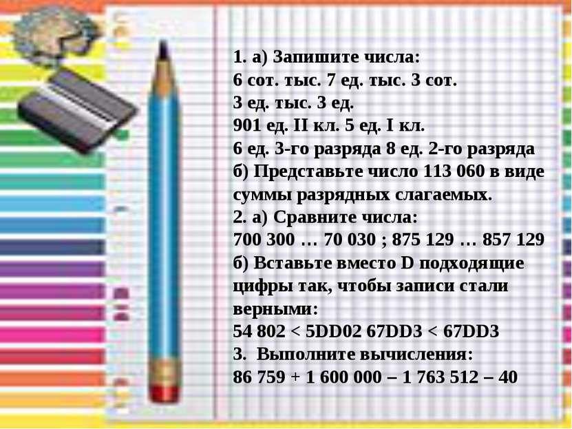 1. а) Запишите числа: 6 сот. тыс. 7 ед. тыс. 3 сот. 3 ед. тыс. 3 ед. 901 ед. ...