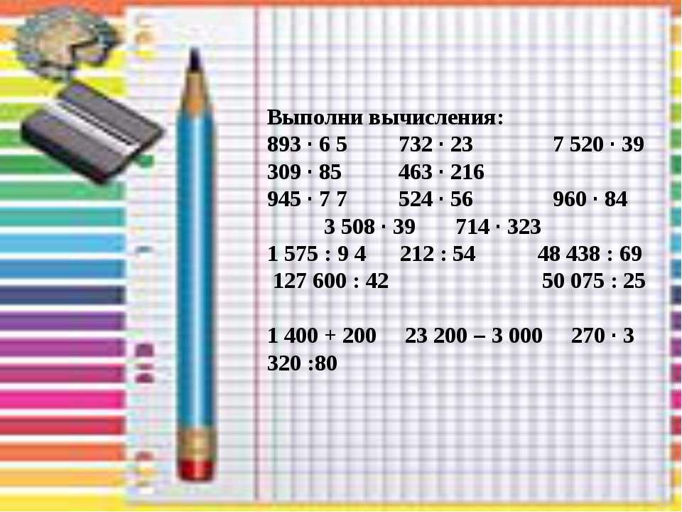 Выполни вычисления: 893 · 6 5 732 · 23 7 520 · 39 309 · 85 463 · 216 945 · 7 ...
