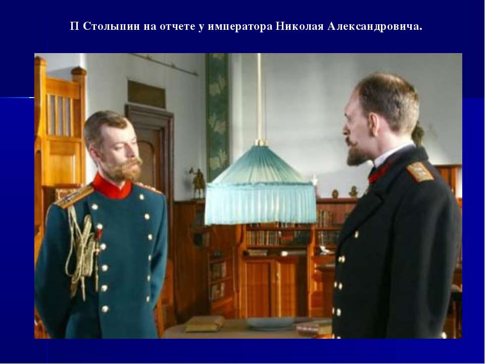П Столыпин на отчете у императора Николая Александровича.