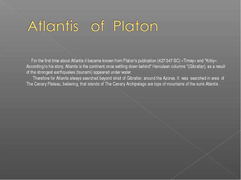 For the first time about Atlantis it became known from Platon's publication (...