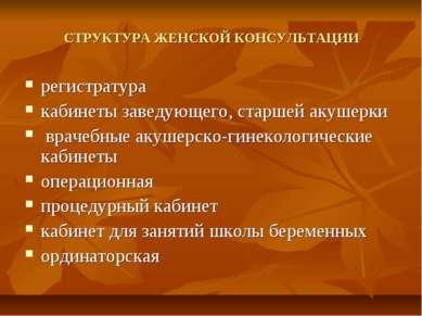 СТРУКТУРА ЖЕНСКОЙ КОНСУЛЬТАЦИИ регистратура кабинеты заведующего, старшей аку...