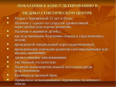 ПОКАЗАНИЯ К КОНСУЛЬТИРОВАНИЮ В МЕДИКО-ГЕНЕТИЧЕСКОМ ЦЕНТРЕ Возраст беременной ...