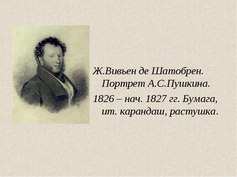 Ж.Вивьен де Шатобрен. Портрет А.С.Пушкина. 1826 – нач. 1827 гг. Бумага, ит. к...