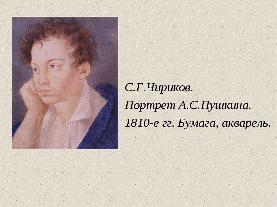 С.Г.Чириков. Портрет А.С.Пушкина. 1810-е гг. Бумага, акварель.