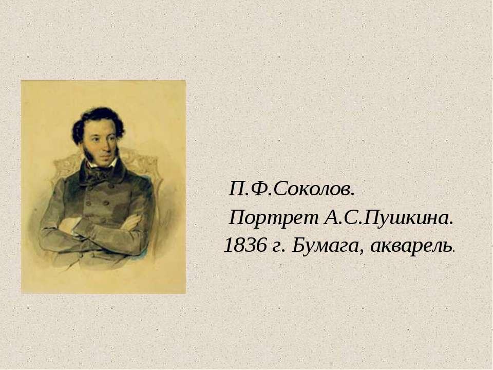 П.Ф.Соколов. Портрет А.С.Пушкина. 1836 г. Бумага, акварель.