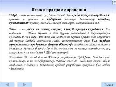 Языки программирования Delphi - это ни что иное, как Visual Pascal. Эта среда...