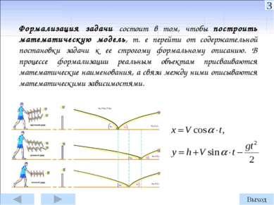 Формализация задачи состоит в том, чтобы построить математическую модель, т. ...