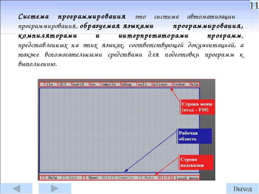 Система программирования это система автоматизации программирования, образуем...