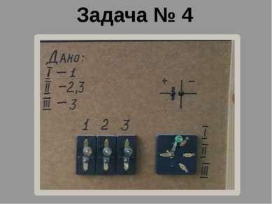 Задача № 5