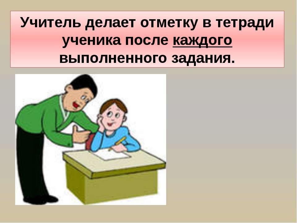 Критерии оценки задания: 4 задачи - оценка 5 3 задачи - оценка 4 2 задачи - о...