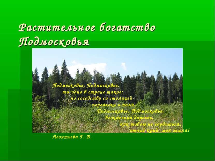 Растительное богатство Подмосковья Подмосковье, Подмосковье, ты одно в стране...