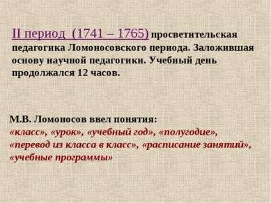 II период (1741 – 1765) просветительская педагогика Ломоносовского периода. З...