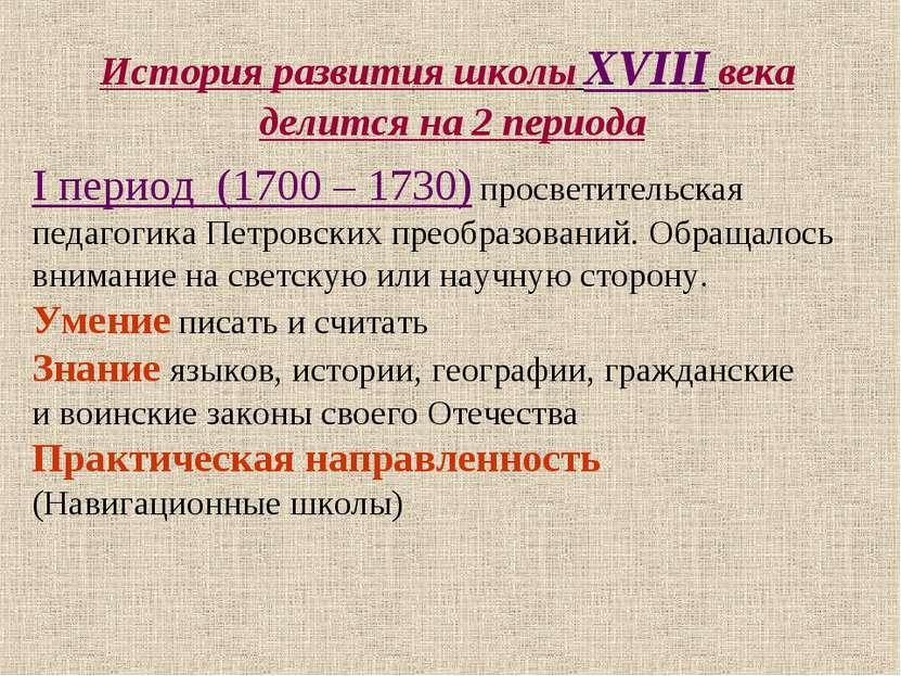 История развития школы XVIII века делится на 2 периода I период (1700 – 1730)...