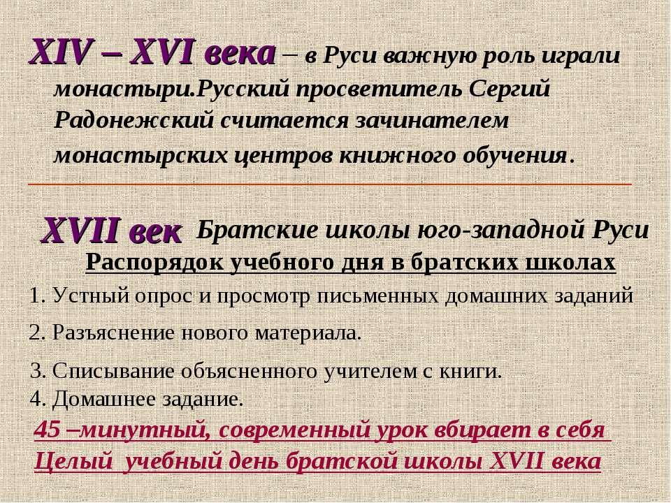 XIV – XVI века – в Руси важную роль играли монастыри.Русский просветитель Сер...