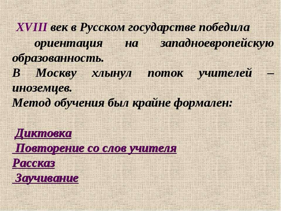 XVIII век в Русском государстве победила ориентация на западноевропейскую обр...
