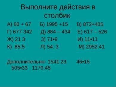 Выполните действия в столбик А) 60 + 67 Б) 1995 +15 В) 872+435 Г) 677-342 Д) ...