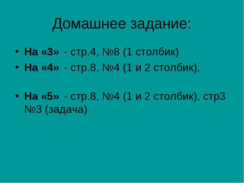 Домашнее задание: На «3» - стр.4, №8 (1 столбик) На «4» - стр.8, №4 (1 и 2 ст...