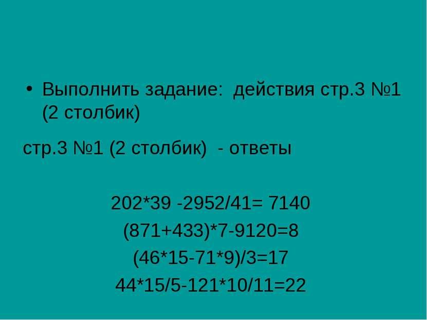 Выполнить задание: действия стр.3 №1 (2 столбик) стр.3 №1 (2 столбик) - ответ...