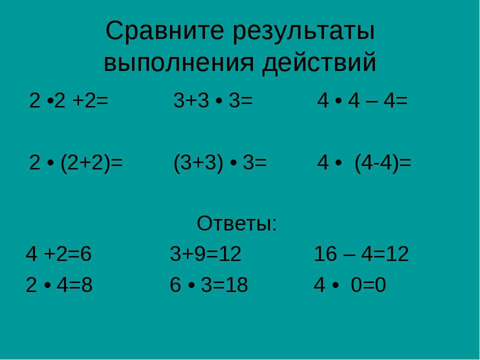 Сравните результаты выполнения действий 2 •2 +2= 3+3 • 3= 4 • 4 – 4= 2 • (2+2...