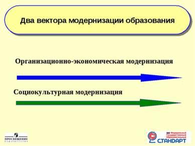 Два вектора модернизации образования Организационно-экономическая модернизаци...
