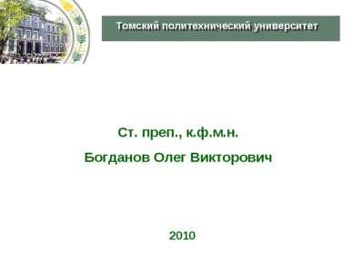 Ст. преп., к.ф.м.н. Богданов Олег Викторович 2010