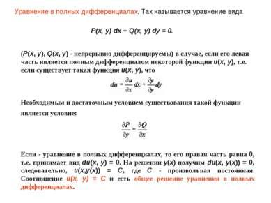 Уравнение в полных дифференциалах. Так называется уравнение вида (P(x, y), Q(...