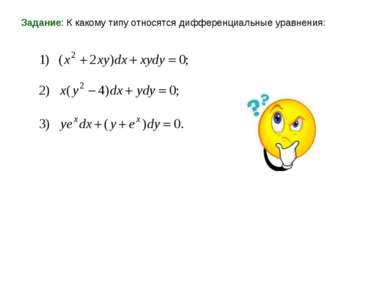 Задание: К какому типу относятся дифференциальные уравнения: