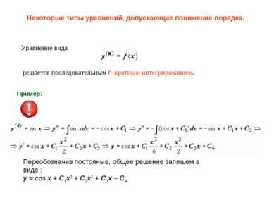 Некоторые типы уравнений, допускающие понижение порядка. Уравнение вида решае...