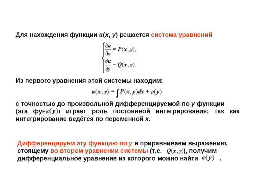 Для нахождения функции u(x, y) решается система уравнений Из первого уравнени...