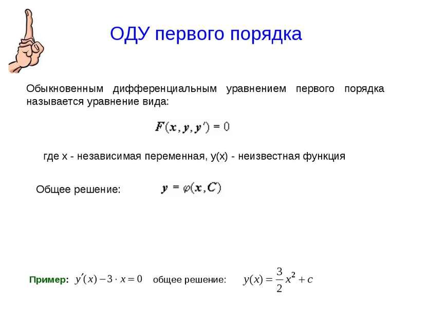 ОДУ первого порядка Обыкновенным дифференциальным уравнением первого порядка ...