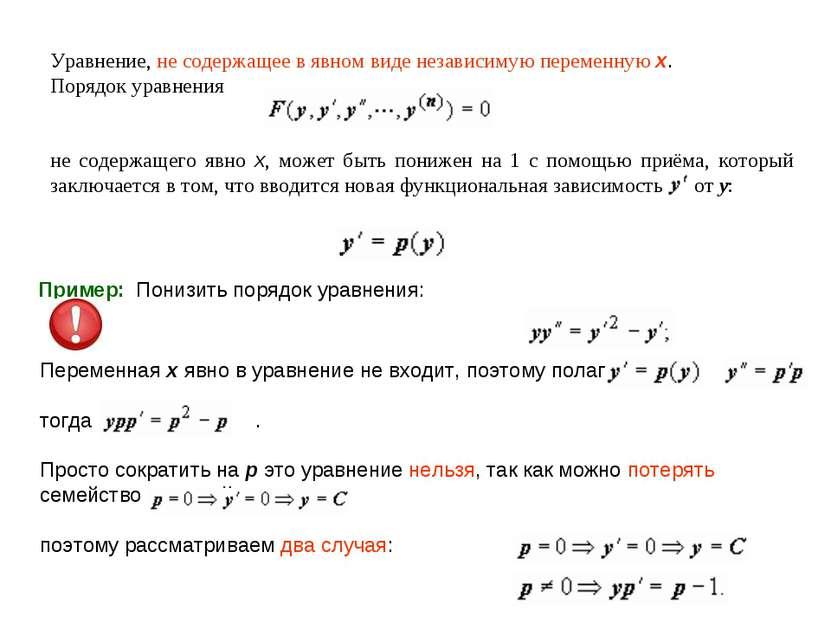Уравнение, не содержащее в явном виде независимую переменную x. Порядок уравн...