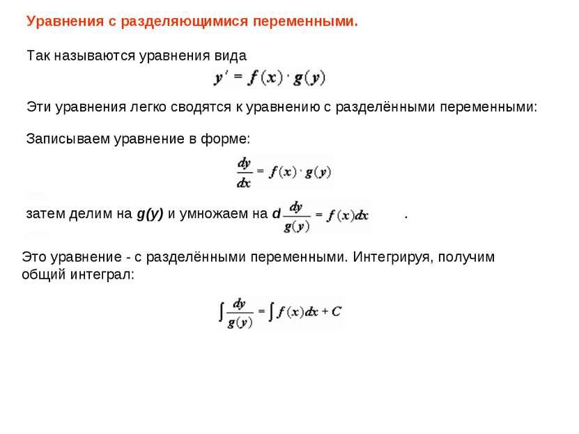 Уравнения с разделяющимися переменными. Так называются уравнения вида Эти ура...