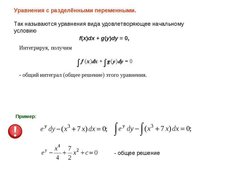Уравнения с разделёнными переменными. Так называются уравнения вида удовлетво...