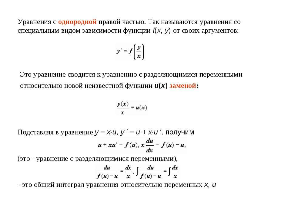 Уравнения с однородной правой частью. Так называются уравнения со специальным...