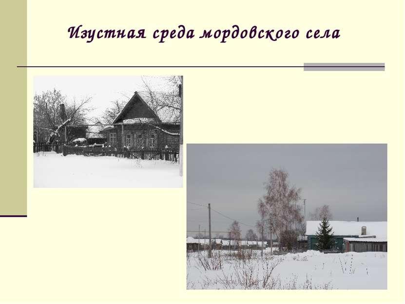 Изустная среда мордовского села