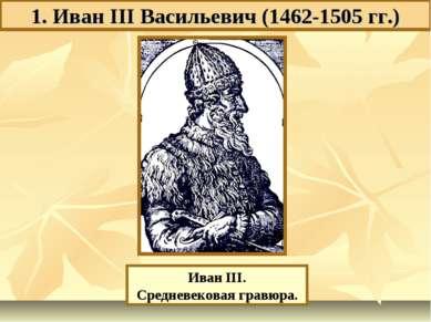 Иван III. Средневековая гравюра. 1. Иван III Васильевич (1462-1505 гг.)
