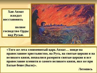 «Того же лета злоименитый царь Ахмат… поиде на православное христьянство, на ...
