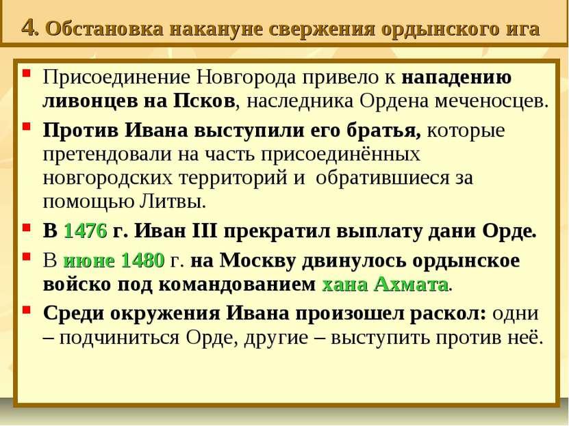 4. Обстановка накануне свержения ордынского ига Присоединение Новгорода приве...