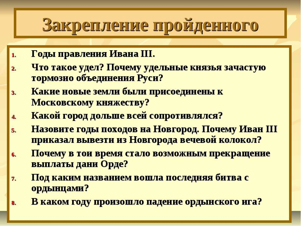 Закрепление пройденного Годы правления Ивана III. Что такое удел? Почему удел...