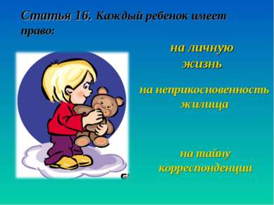 Статья 16. Каждый ребенок имеет право: на личную жизнь на неприкосновенность ...