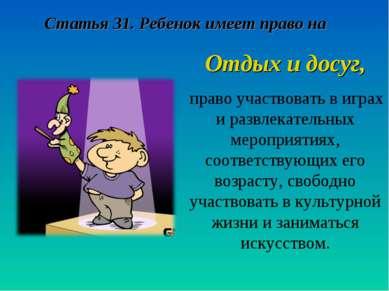 Статья 31. Ребенок имеет право на Отдых и досуг, право участвовать в играх и ...