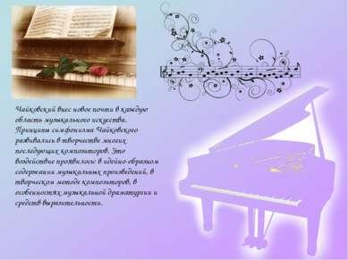 Чайковский внес новое почти в каждую область музыкального искусства. Принципы...