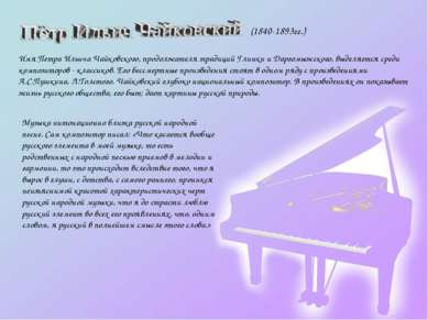 (1840-1893гг.) Имя Петра Ильича Чайковского, продолжателя традиций Глинки и Д...