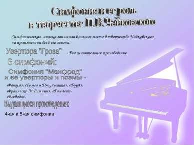 Симфоническая музыка занимала большое место в творчестве Чайковского на протя...
