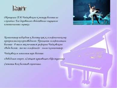Обращение П.И.Чайковского к жанру балета не случайно. Его дарованию свойствен...